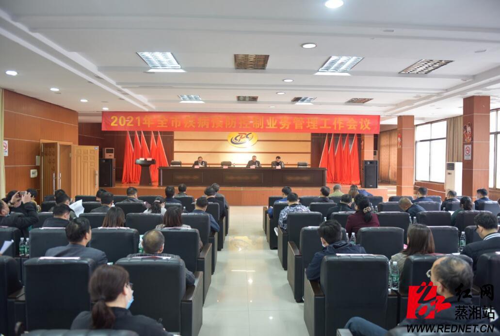 2021年全市疾病预防控制业务管理工作会议召开