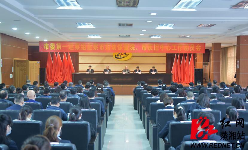 衡阳市委第一巡察组巡察市妇幼保健院、市疾控中心工作动员会召开