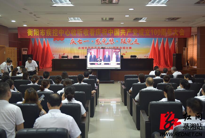 衡阳市疾控中心集中观看建党100周年庆祝大会